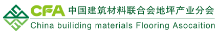中国地坪协会_地坪协会_地坪产业分会_中国建筑材料联合会地坪产业分会